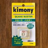 Giảm Rung Tennis Kimony Quake Buster ( Màu Trắng Trong)